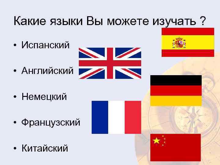 Какие языки Вы можете изучать ? • Испанский • Английский • Немецкий • Французский