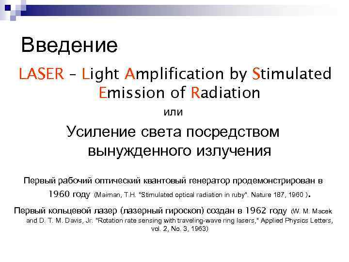 history of the laser or light amplification by stimulated emission of radiation Laser (light amplification by stimulated emission of radiation) lasers are monochromatic lasers are a very orderly form of light energy unlike a light bulb, which emits light in all directions in a variety of wavelengths, light from a laser has only one wavelength and moves in one direction.