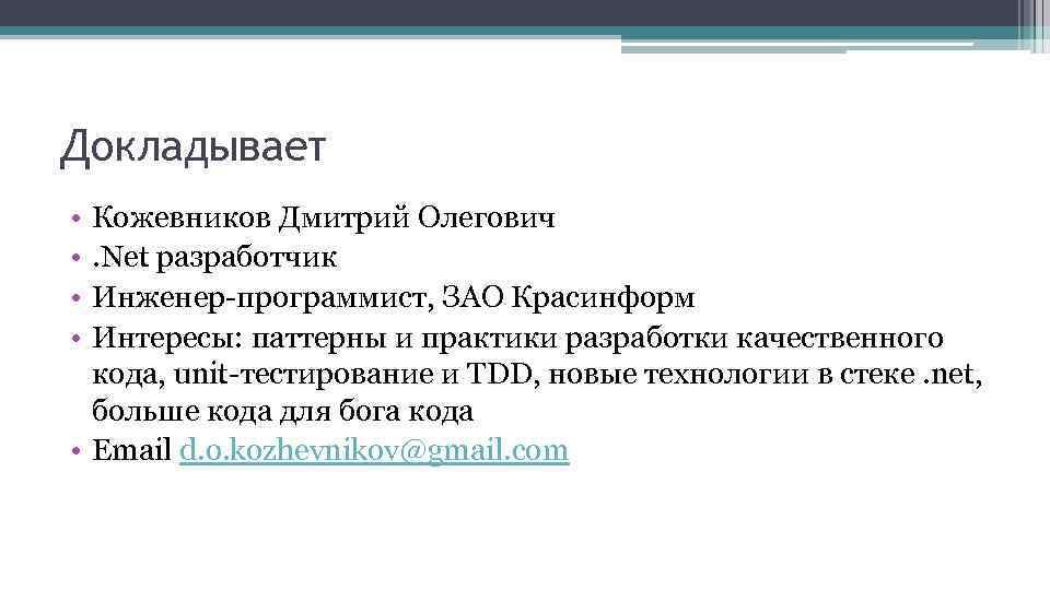 Докладывает • • Кожевников Дмитрий Олегович. Net разработчик Инженер-программист, ЗАО Красинформ Интересы: паттерны и