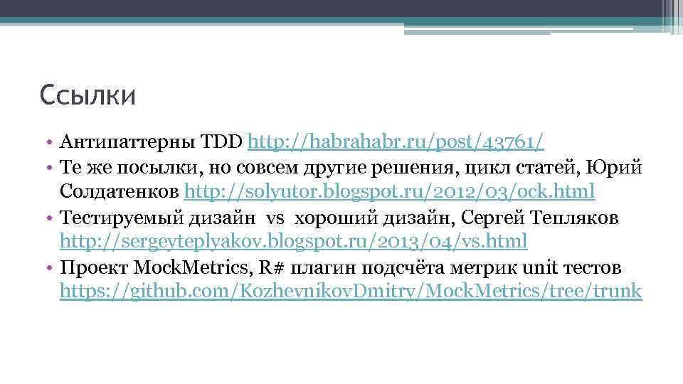 Ссылки • Антипаттерны TDD http: //habrahabr. ru/post/43761/ • Те же посылки, но совсем другие