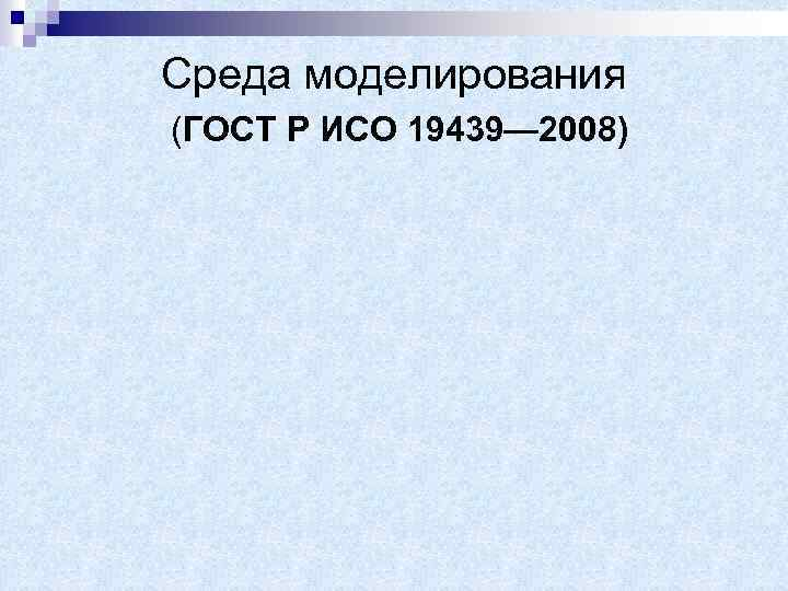 Среда моделирования (ГОСТ Р ИСО 19439— 2008)