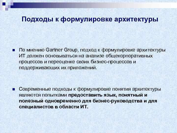 Подходы к формулировке архитектуры n По мнению Gartner Group, подход к формулировке архитектуры ИТ