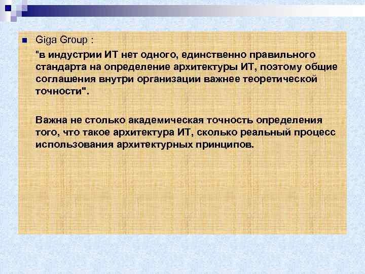 n Giga Group :