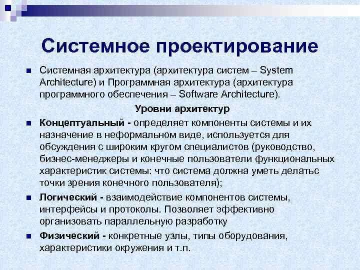 Системное проектирование n n Системная архитектура (архитектура систем – System Architecture) и Программная архитектура