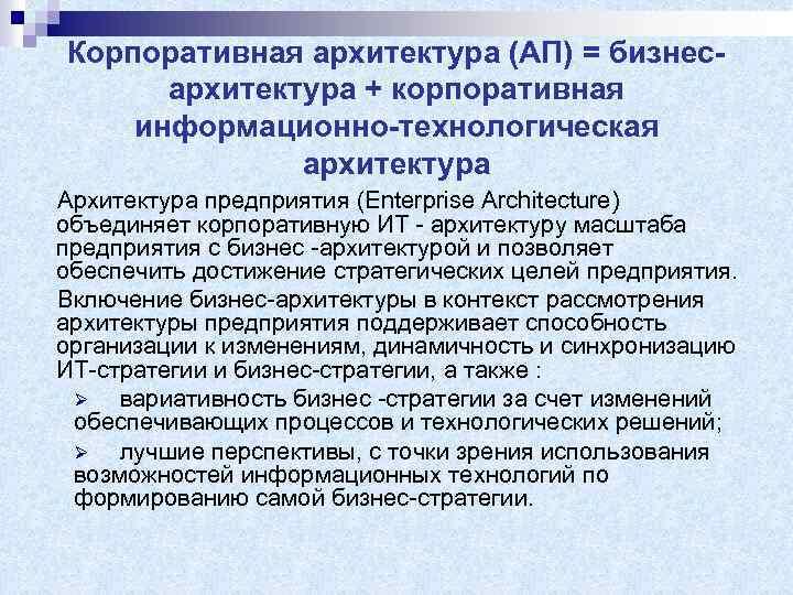 Корпоративная архитектура (АП) = бизнесархитектура + корпоративная информационно-технологическая архитектура Архитектура предприятия (Enterprise Architecture) объединяет