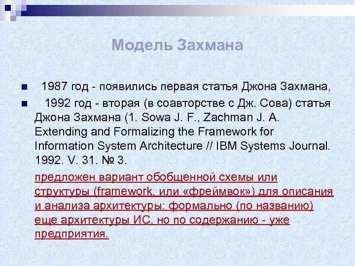 Модель Захмана n n 1987 год - появились первая статья Джона Захмана, 1992 год