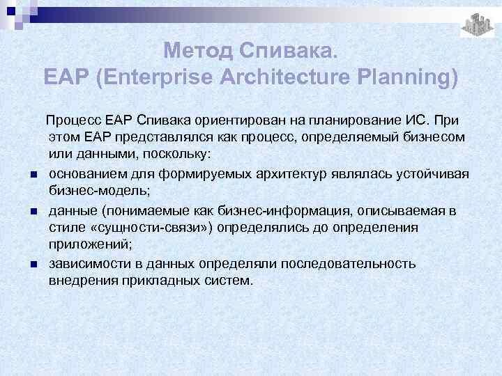Метод Спивака. EAP (Enterprise Architecture Planning) n n n Процесс EAP Спивака ориентирован на