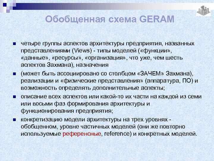 Обобщенная схема GERAM n n четыре группы аспектов архитектуры предприятия, названных представлениями (Views) -