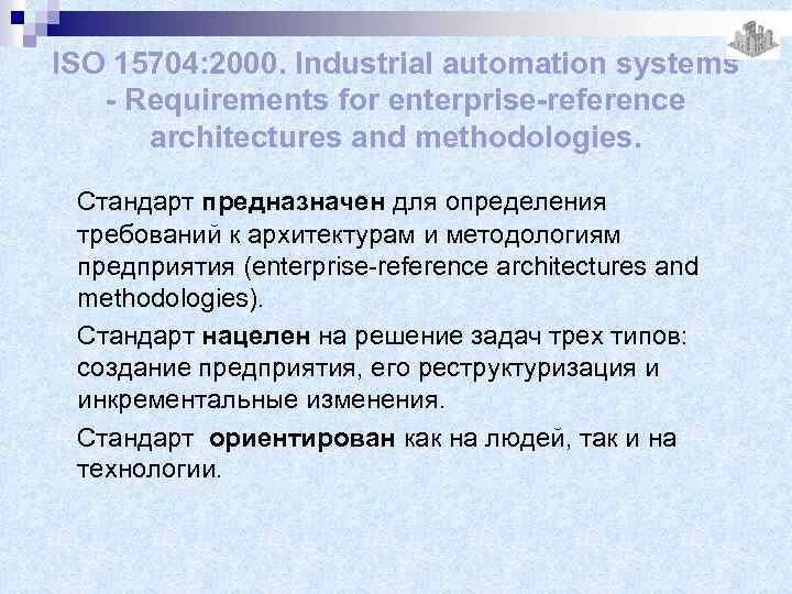 ISO 15704: 2000. Industrial automation systems - Requirements for enterprise-reference architectures and methodologies. Стандарт