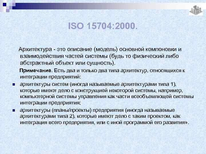 ISO 15704: 2000. Архитектура - это описание (модель) основной компоновки и взаимодействия частей системы