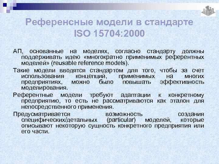 Референсные модели в стандарте ISO 15704: 2000 АП, основанные на моделях, согласно стандарту должны