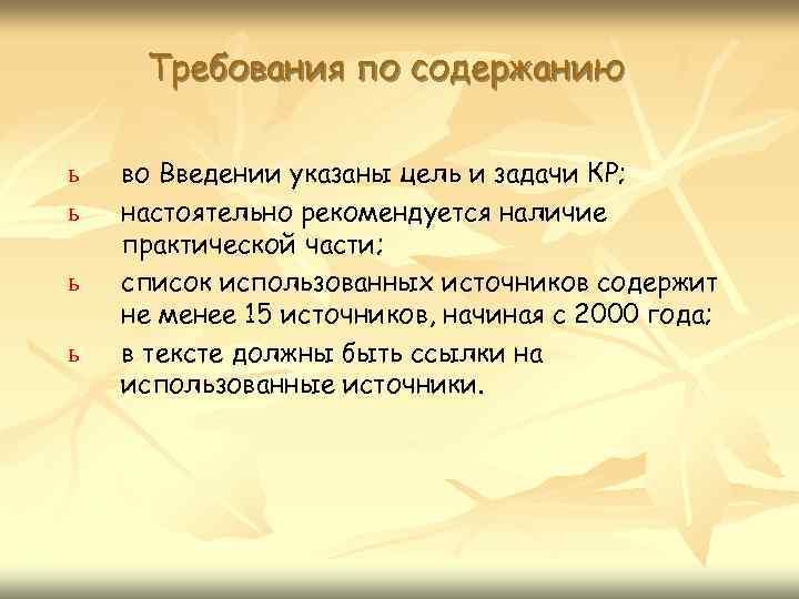 Требования по содержанию ь ь во Введении указаны цель и задачи КР; настоятельно рекомендуется