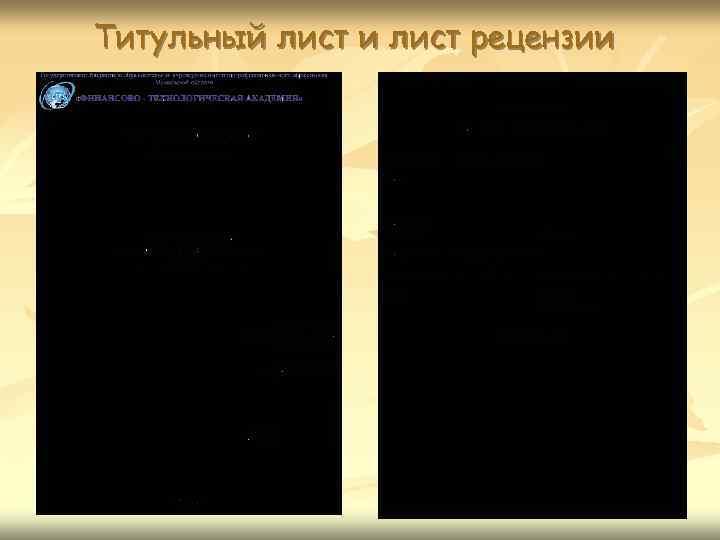 Титульный лист и лист рецензии