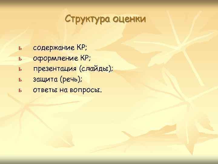 Структура оценки ь ь ь содержание КР; оформление КР; презентация (слайды); защита (речь); ответы