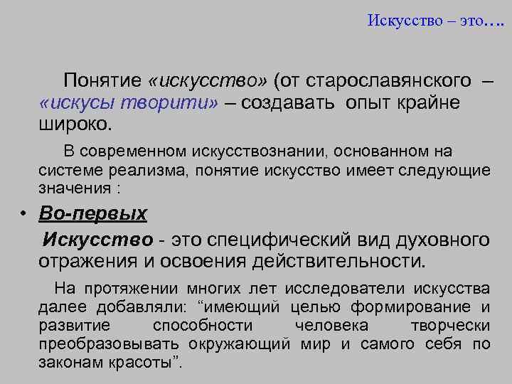 Искусство – это…. Понятие «искусство» (от старославянского – «искусы творити» – создавать опыт крайне