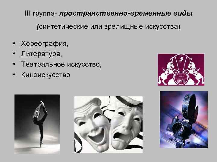 III группа- пространственно-временные виды (синтетические или зрелищные искусства) • • Хореография, Литература, Театральное искусство,