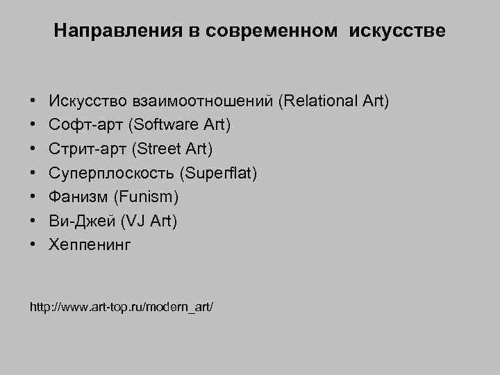 Направления в современном искусстве • • Искусство взаимоотношений (Relational Art) Софт-арт (Software Art) Стрит-арт