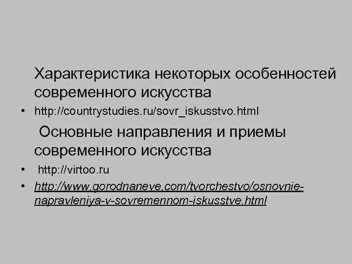 Характеристика некоторых особенностей современного искусства • http: //countrystudies. ru/sovr_iskusstvo. html Основные направления и