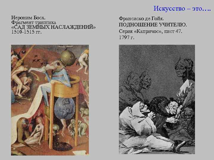 Искусство – это…. Иероним Босх. Фрагмент триптиха «САД ЗЕМНЫХ НАСЛАЖДЕНИЙ» 1510 -1515 гг. Франсиско