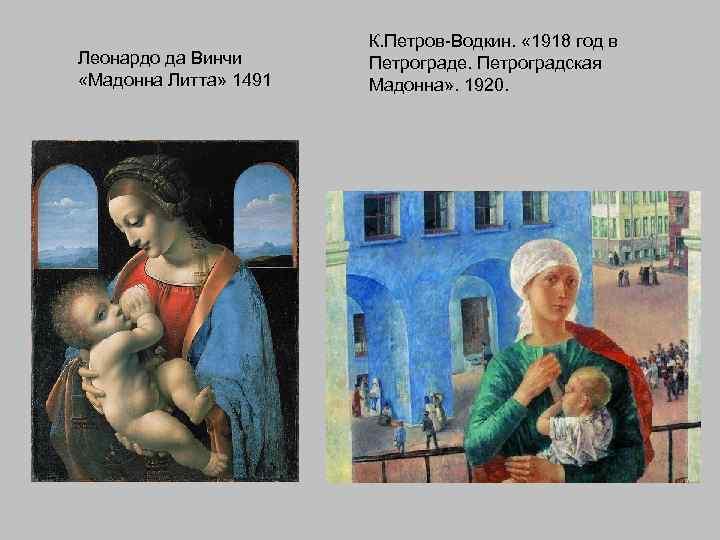 Леонардо да Винчи «Мадонна Литта» 1491 К. Петров-Водкин. « 1918 год в Петрограде. Петроградская