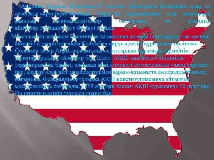 Америка Құрама Штаттары 50 штатты біріктіретін федерация олар өз кезегінде округтерге бөлінеді. Округтер