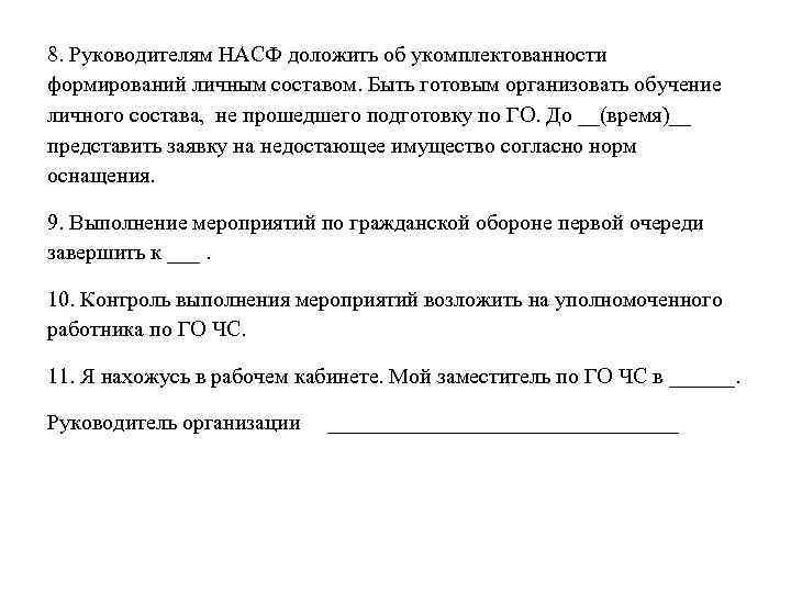 8. Руководителям НАСФ доложить об укомплектованности формирований личным составом. Быть готовым организовать обучение личного