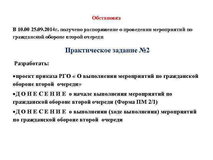 Обстановка В 10. 00 25. 09. 2014 г. получено распоряжение о проведении мероприятий по