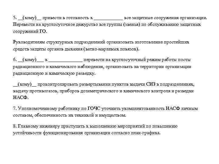 5. __(кому)__ привести в готовность к ______ все защитные сооружения организации. Перевести на круглосуточное