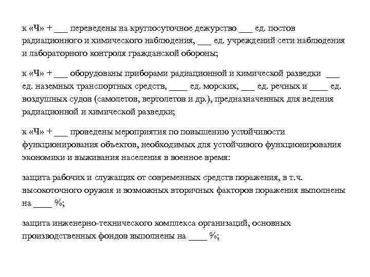 к «Ч» + ___ переведены на круглосуточное дежурство ___ ед. постов радиационного и химического