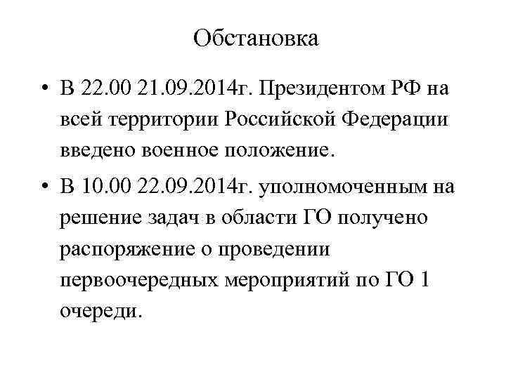 Обстановка • В 22. 00 21. 09. 2014 г. Президентом РФ на всей территории