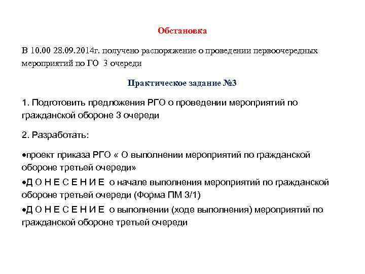 Обстановка В 10. 00 28. 09. 2014 г. получено распоряжение о проведении первоочередных мероприятий