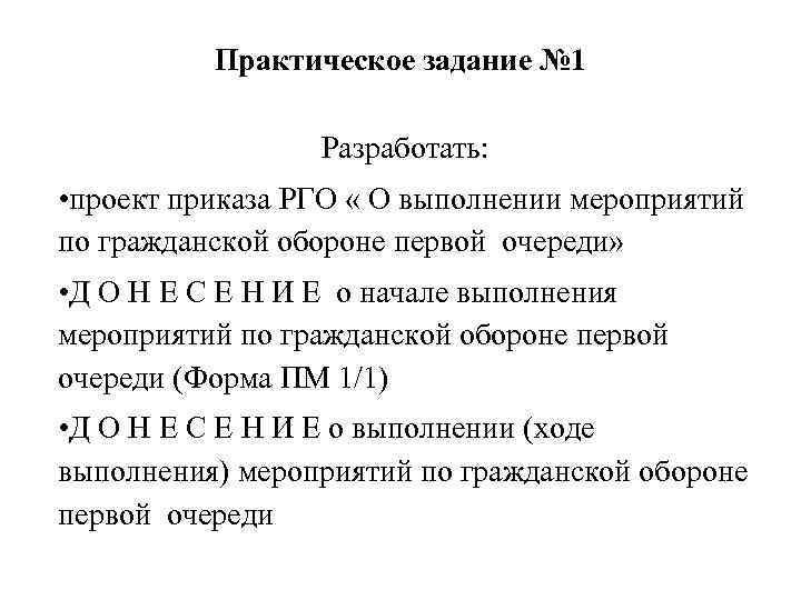 Практическое задание № 1 Разработать: • проект приказа РГО « О выполнении мероприятий по