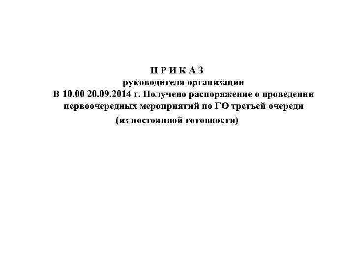 П Р И К А З руководителя организации В 10. 00 20. 09. 2014