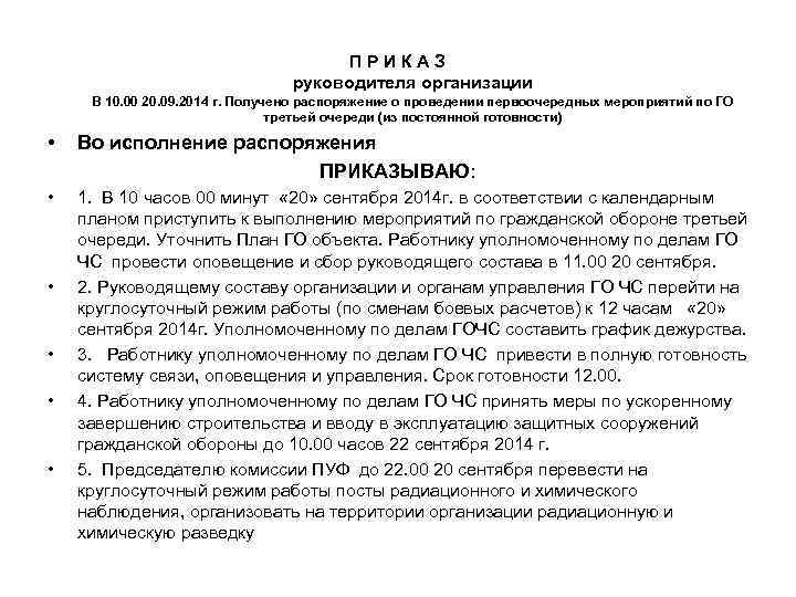 ПРИКАЗ руководителя организации В 10. 00 20. 09. 2014 г. Получено распоряжение о проведении
