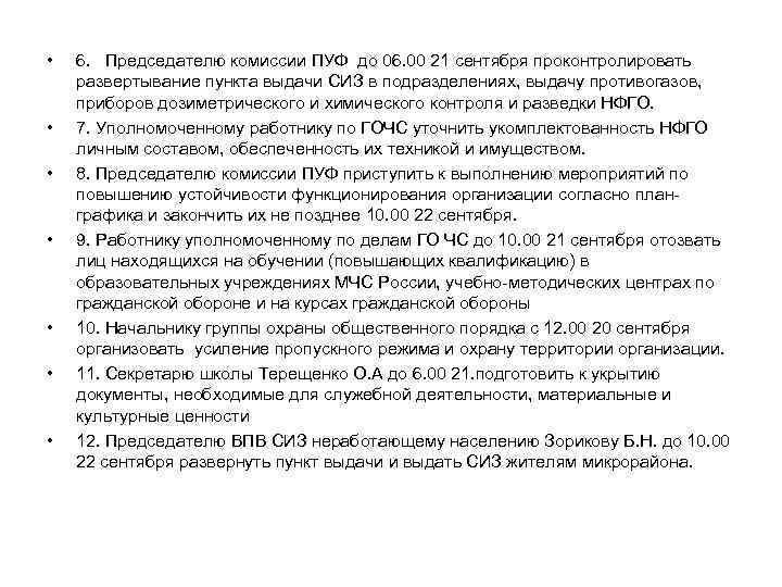 • • 6. Председателю комиссии ПУФ до 06. 00 21 сентября проконтролировать развертывание