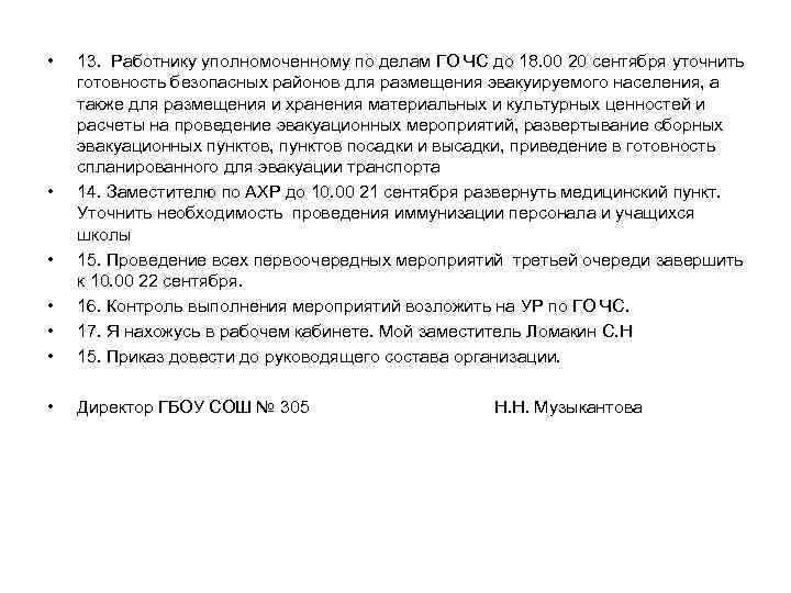 • • 13. Работнику уполномоченному по делам ГО ЧС до 18. 00 20