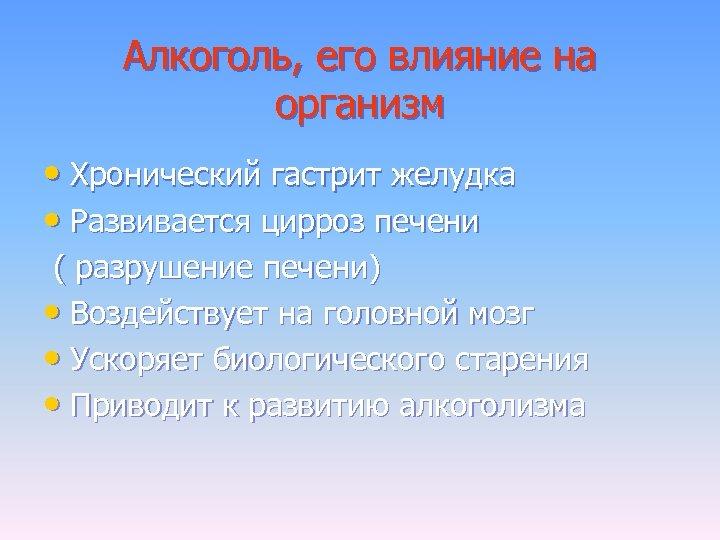 Алкоголь, его влияние на организм • Хронический гастрит желудка • Развивается цирроз печени (