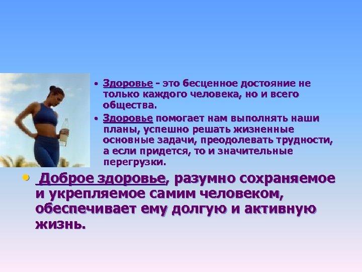 Здоровье - это бесценное достояние не только каждого человека, но и всего общества. •