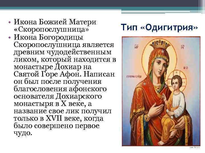 разнообразие поздравления с иконой божьей матери скоропослушница можно