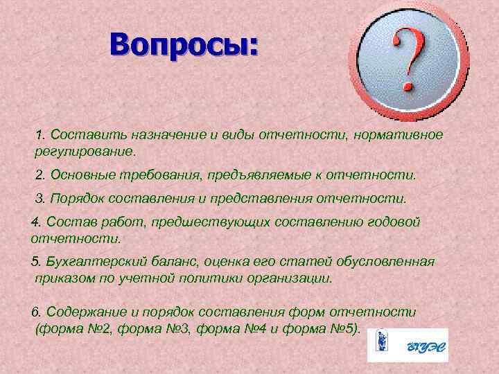 Вопросы: 1. Составить назначение и виды отчетности, нормативное регулирование. 2. Основные требования, предъявляемые к