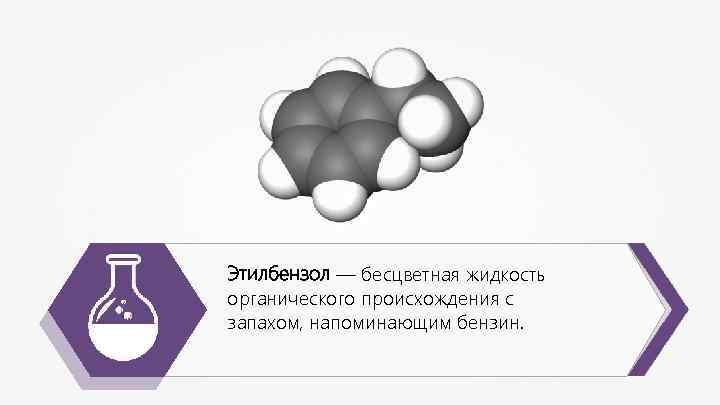 Этилбензол — бесцветная жидкость органического происхождения с запахом, напоминающим бензин.