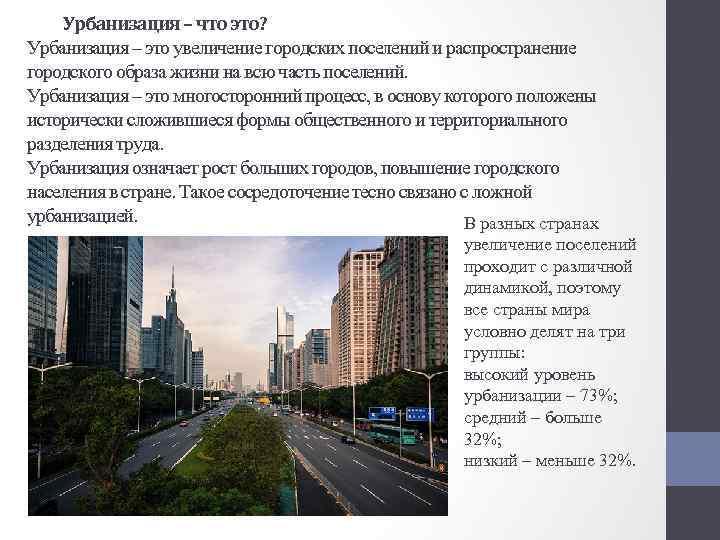 Презентация городской образ жизни определение