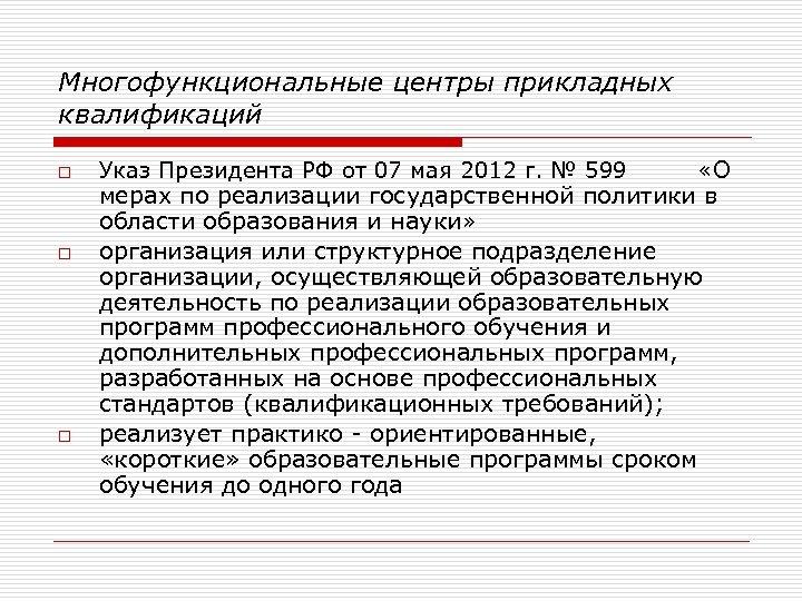 Многофункциональные центры прикладных квалификаций o o o Указ Президента РФ от 07 мая 2012