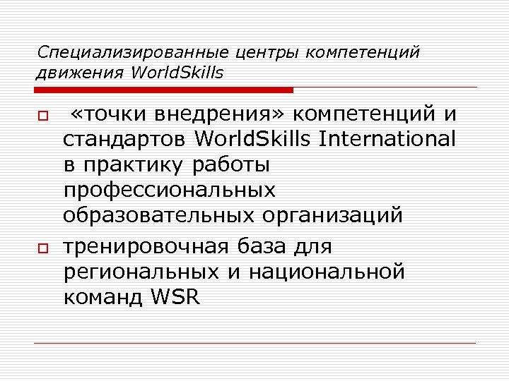Специализированные центры компетенций движения World. Skills o o «точки внедрения» компетенций и стандартов World.