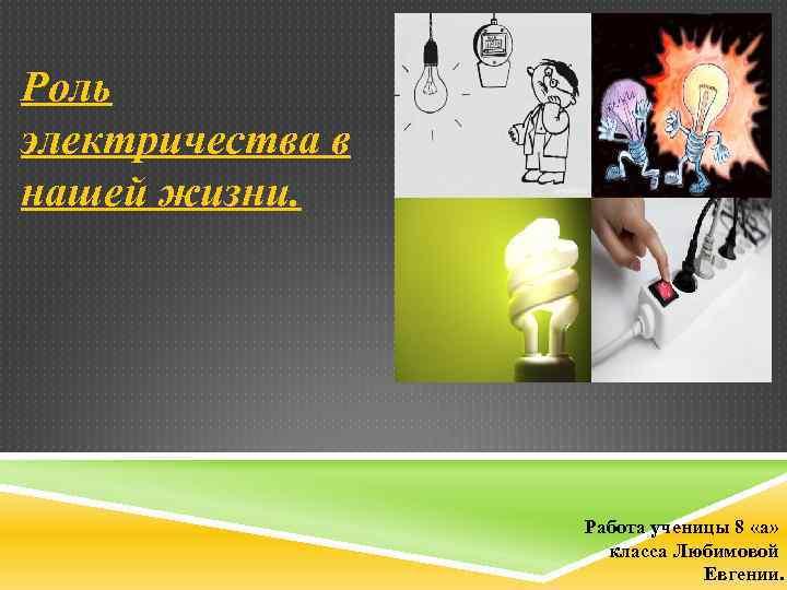 Роль электричества в нашей жизни. Работа ученицы 8 «а» класса Любимовой Евгении.