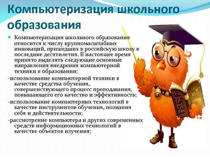 Компьютеризация школьного образования относится к числу крупномасштабных инноваций, пришедших в российскую школу в последние