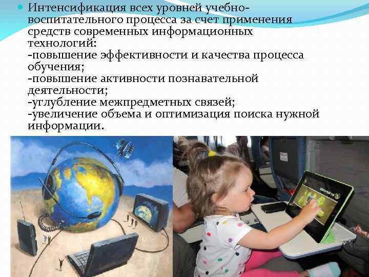 Интенсификация всех уровней учебновоспитательного процесса за счет применения средств современных информационных технологий: -повышение