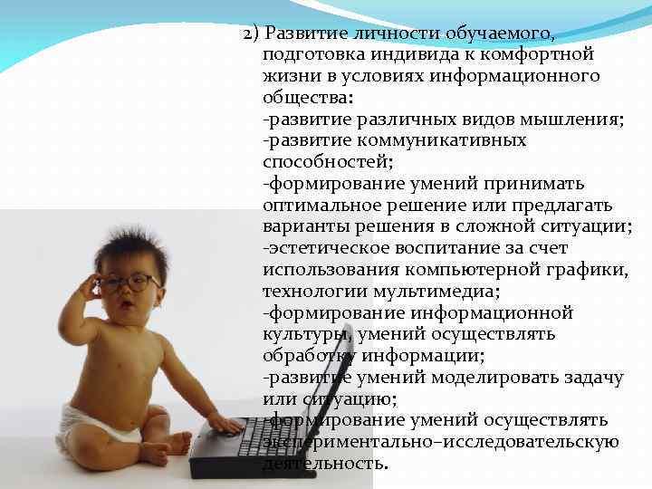 2) Развитие личности обучаемого, подготовка индивида к комфортной жизни в условиях информационного общества: -развитие