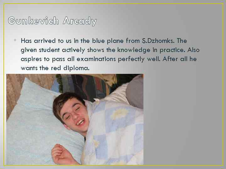 Gunkevich Arcady • Has arrived to us in the blue plane from S. Dzhomks.
