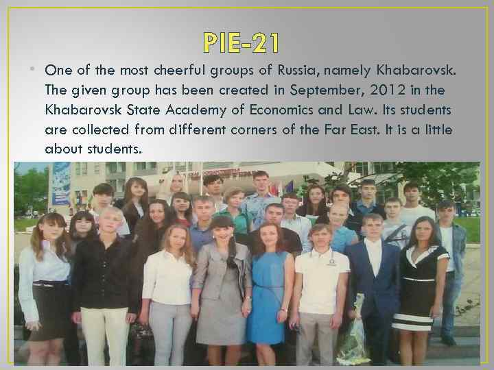 PIE-21 • One of the most cheerful groups of Russia, namely Khabarovsk. The given